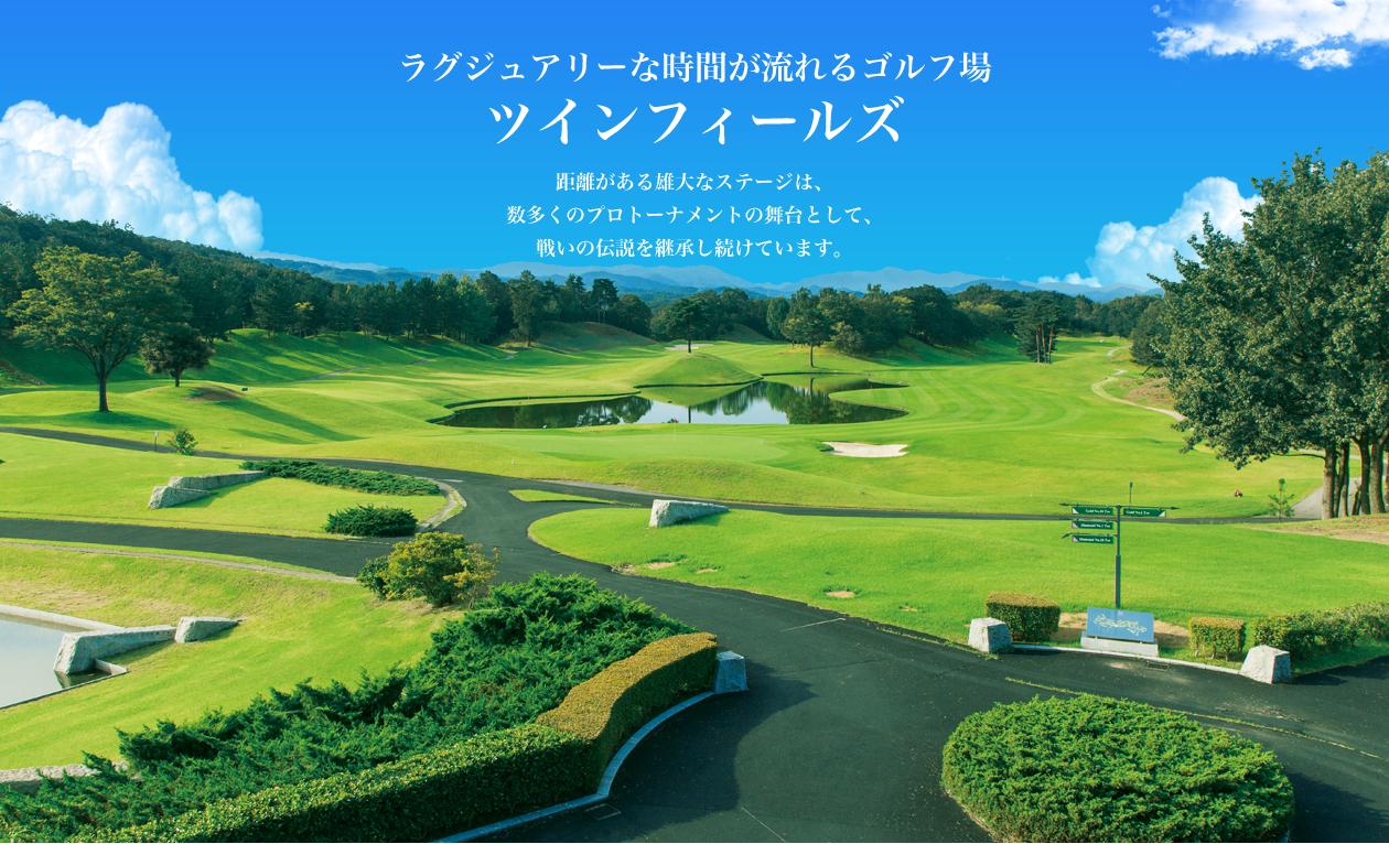 ゴージャスで優雅な気分でプレーできるゴルフ場ツインフィールズ 距離がある雄大なステージは、数多くのプロトーナメントの舞台として、戦いの伝説を継承し続けています。